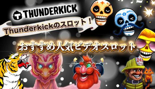 Thunderkick(サンダーキック)のスロット!おすすめ人気ビデオスロット