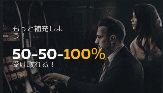 フォーチュンジャックはビットコインで入金・出金できるオンラインカジノ