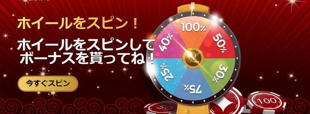 ユニークカジノのボーナススピン(はビットコインで入金・出金できるオンラインカジノ)