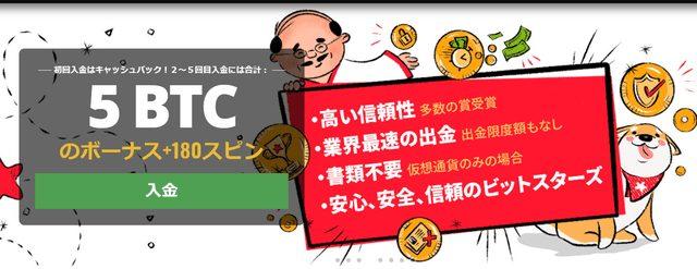 ビットスターズはビットコインで入金・出金できるオンラインカジノ