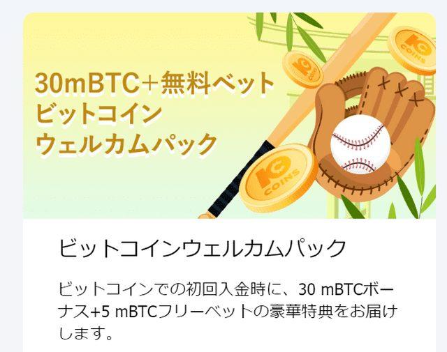 10Betはビットコインで入金・出金できるオンラインカジノ
