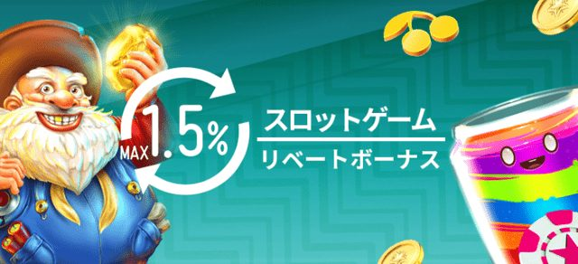 ユースカジノはビットコインで入金・出金できるオンラインカジノ