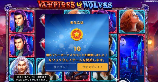 Vampire vs Wolvesのフリースピン