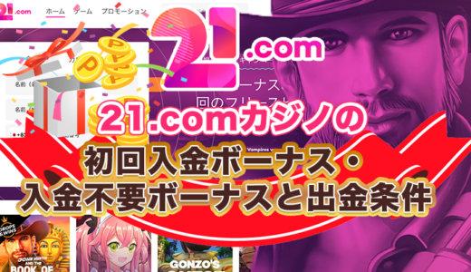 21.comカジノの初回入金ボーナス・入金不要ボーナスと出金条件【最新2021年】