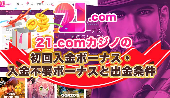 21.comカジノの初回入金ボーナス・入金不要ボーナスと出金条件
