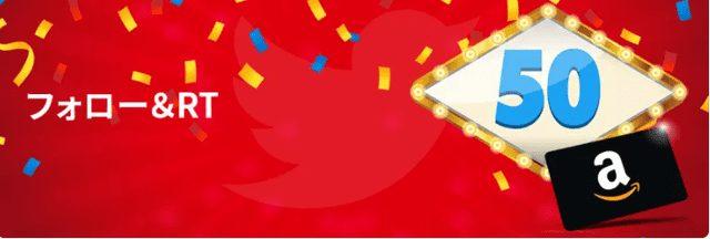 バンバンカジノのTwitterキャンペーン