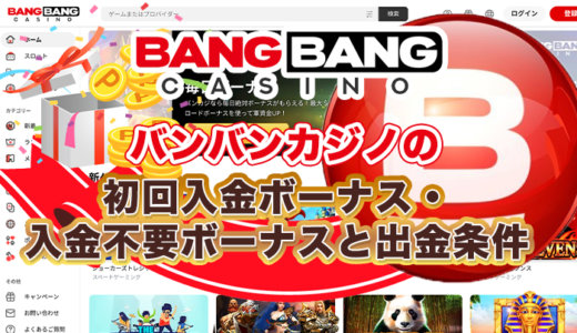 バンバンカジノの初回入金ボーナス・入金不要ボーナスと出金条件【最新2021年】