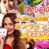 ビットコインで入金・出金できるオンラインカジノ【全28サイト】
