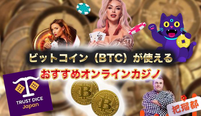 ビットコイン(BTC)が使えるおすすめオンラインカジノはどこ!?