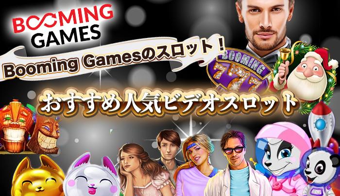 Booming Games(ブーミング・ゲームズ)のスロット!おすすめ人気ビデオスロット