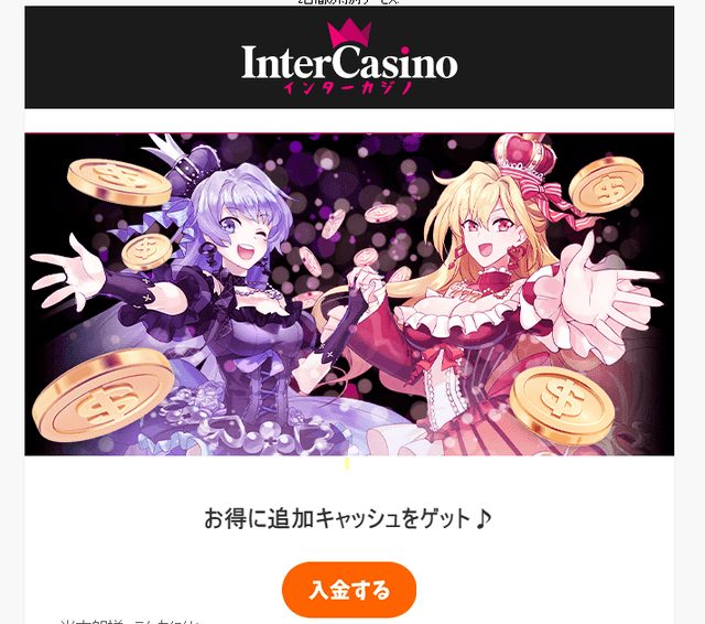 インターカジノの入金ボーナス