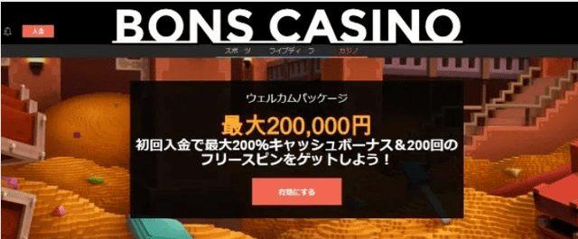 ボンズカジノの初回入金ボーナス