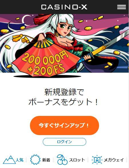 CASINO-X(カジノエックス)にログイン