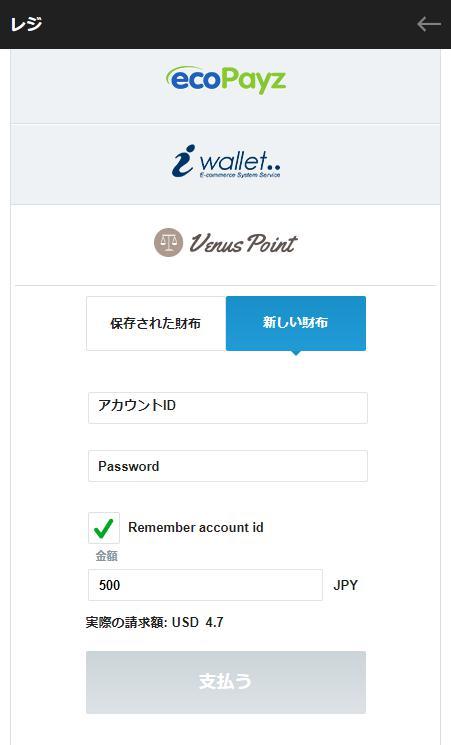 入金額とVenus Point(ヴィーナスポイント)のIDとパスワードを入力