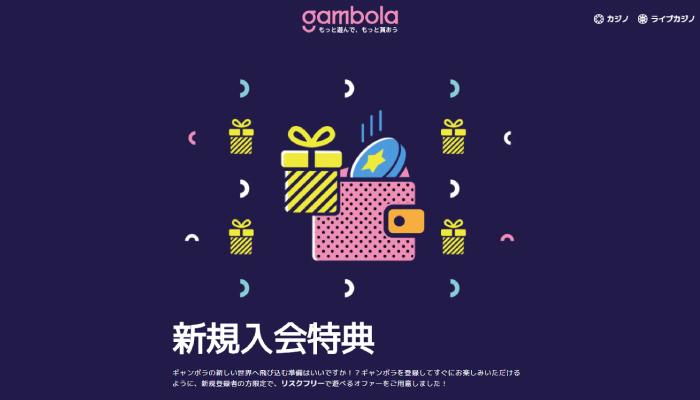 ギャンボラカジノの新規入会特典