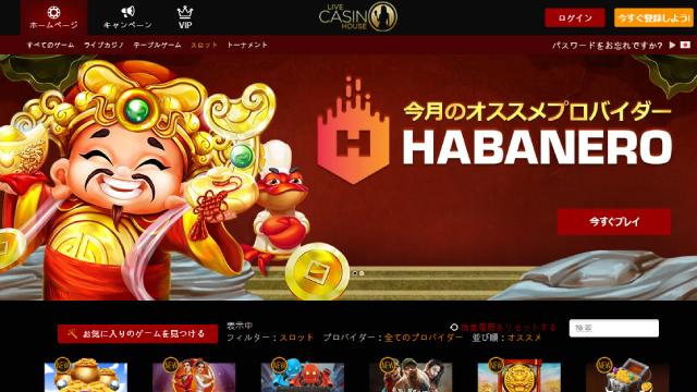 ライブカジノハウスはスマホアプリが利用できる