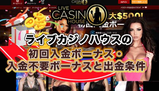 ライブカジノハウスの初回入金ボーナス・入金不要ボーナスと出金条件【最新2021年】