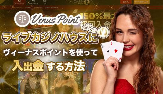 ライブカジノハウスにヴィーナスポイントを使って入出金する方法