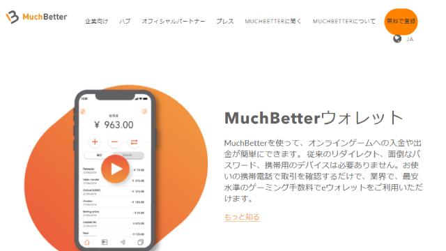 Much Better(マッチベター)