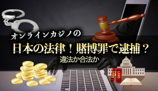 オンラインカジノの日本の法律!賭博罪で逮捕?違法か合法か