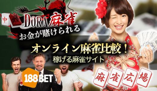 お金が賭けられるオンライン麻雀比較!稼げる麻雀サイト