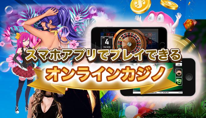 スマホアプリでプレイできるオンラインカジノ