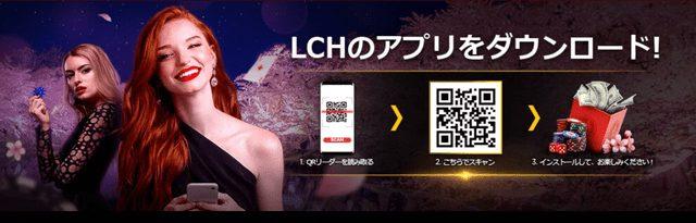 ライブカジノハウスのスマホアプリダウンロード画面
