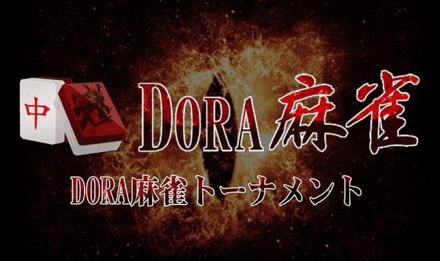 DORA麻雀トーナメント