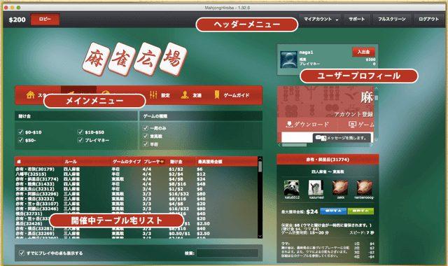 麻雀広場のゲームプレイ画面