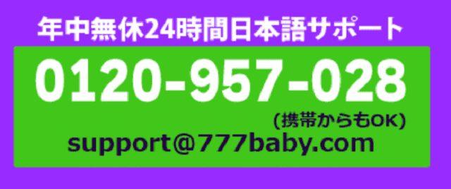 ラッキーベイビーカジノの日本語サポート体制