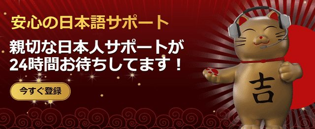 ユニークカジノの日本語サポート体制