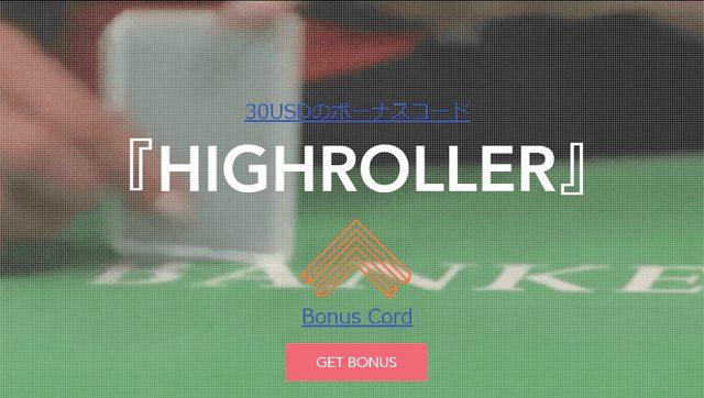 ボンズカジノの入金不要のアカウント登録ボーナス