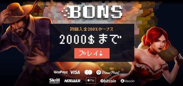 ボンズカジノのボーナス