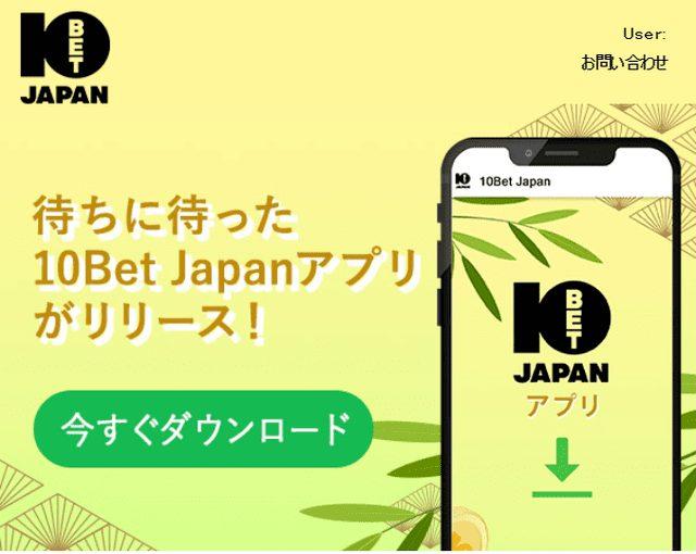 10betのスマホアプリリリースのお知らせ
