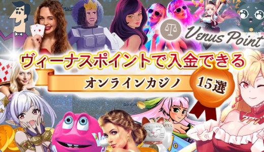 ヴィーナスポイントで入金できるオンラインカジノ【15選】