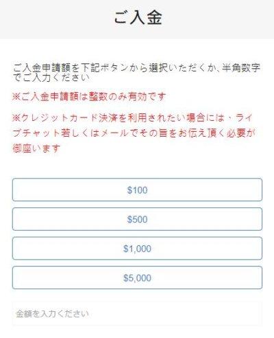 WONDER CASINO(ワンダーカジノ)への入金額を入力