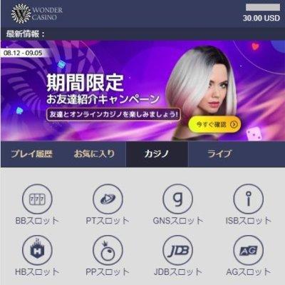 WONDER CASINO(ワンダーカジノ)のアカウント残高を確認