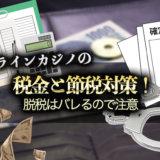 オンラインカジノの税金と節税対策!脱税はバレるので注意