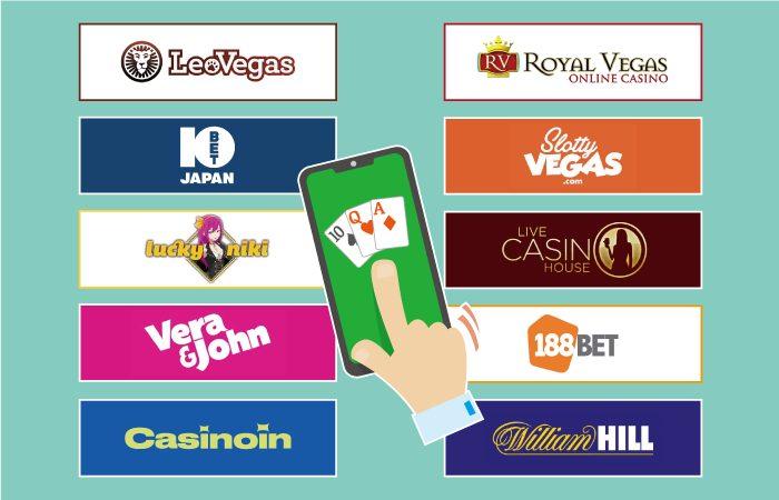スマホアプリでプレイ出来るオンラインカジノ
