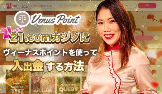 21.comカジノにヴィーナスポイントを使って入出金する方法