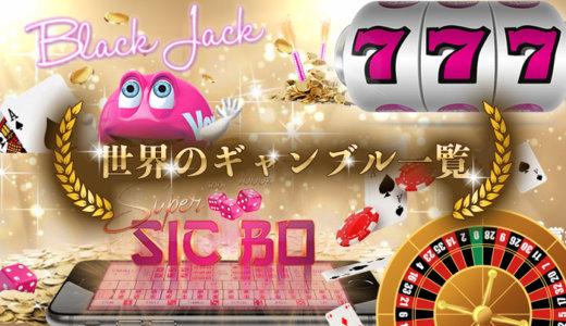 世界のギャンブル一覧!全23種類のルールと遊び方