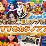 ギャンブル無料アプリ!おすすめカジノアプリ