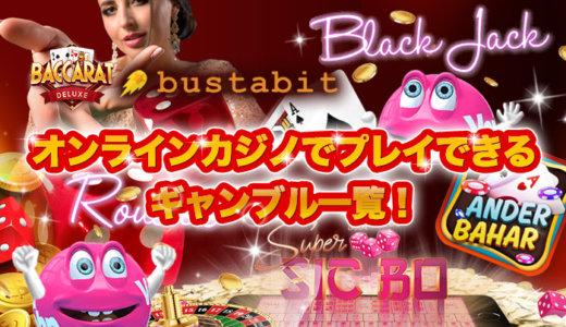 オンラインカジノでプレイできるギャンブルゲームの種類一覧