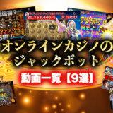 【喜び絶頂】オンラインカジノのジャックポット動画一覧【9選】