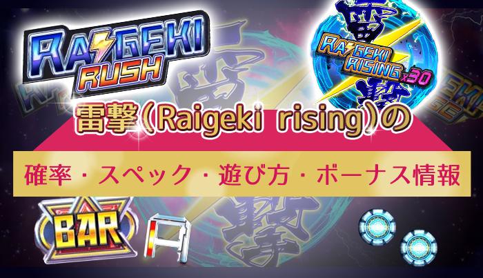 雷撃(Raigeki rising)の確率・スペック・遊び方・ボーナス情報