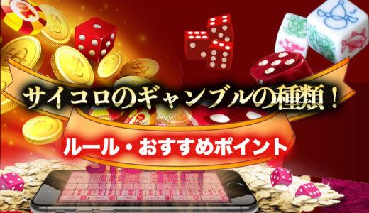 サイコロのギャンブルの種類!ルール・おすすめポイント