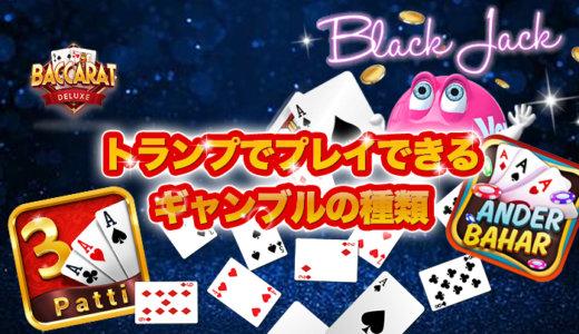 トランプでプレイできるギャンブルの種類