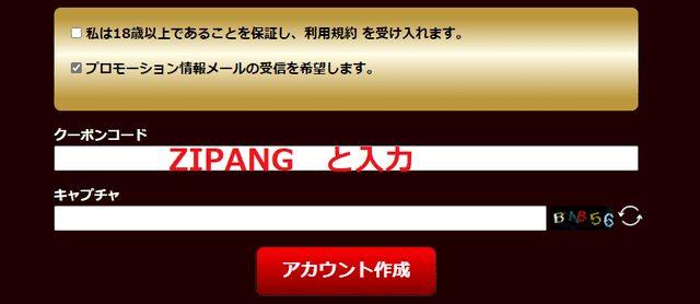 ジパングカジノのクーポンコード入力画面