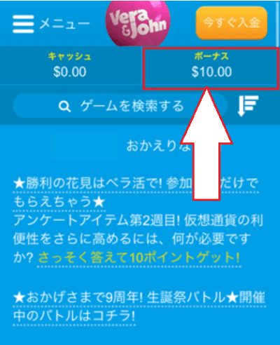 ベラジョンカジノの無料チップの受け取り方法