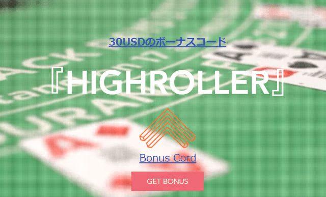 ボンズカジノのボーナスコード